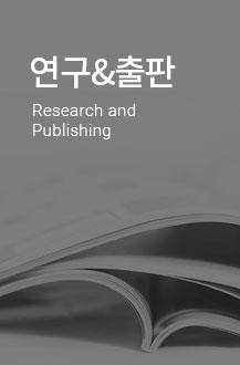 연구&출판