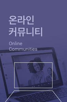 온라인 커뮤니티
