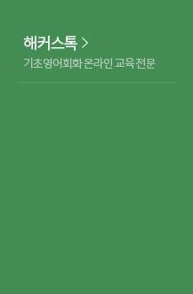 기초영어회화 사이트 리스트