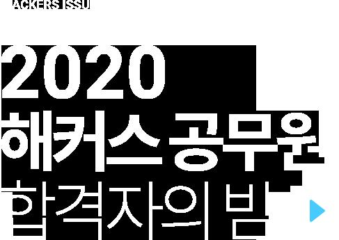 2020 공무원 합격자의 밤