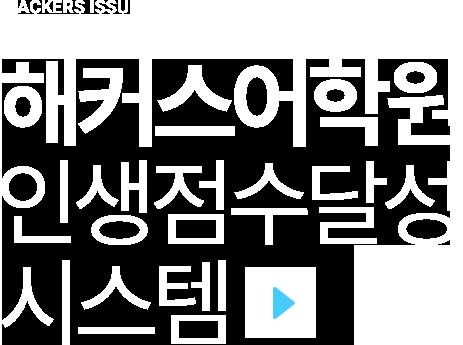 300만의 선택 해커스어학원