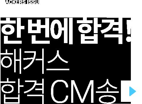 합격 CM